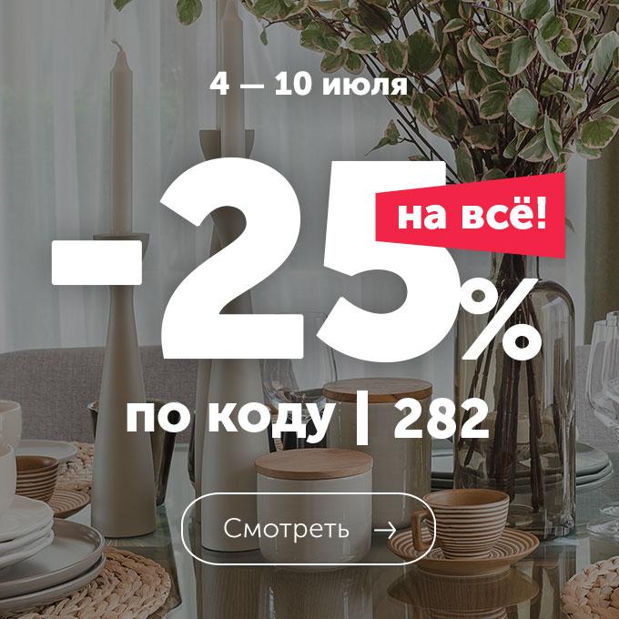 105a8e1be Акции. Скидка 25% на всё по промокоду в интернет-магазине «Домовой» и при